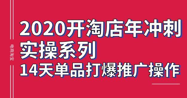 亚文2020开淘店年冲刺实操系列