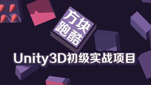 Unity3D初级实战项目之方块跑酷(含源码+素材)