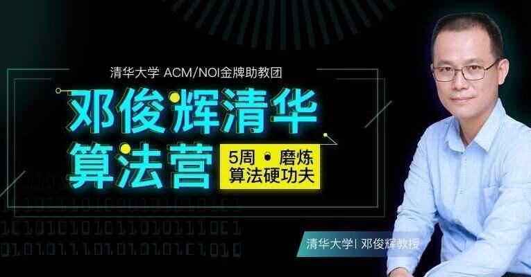邓俊辉《算法训练营》第二期和第三期