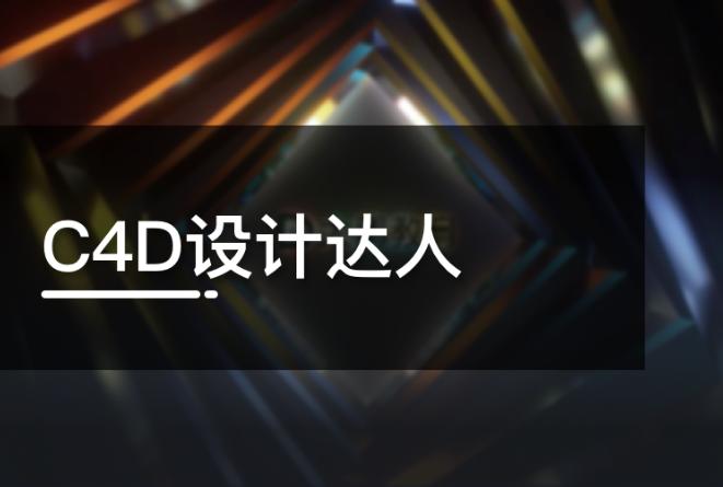 C4D设计达人模块,C4D为你打开设计新世界的大门