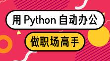 用Python自动办公,做职场高手