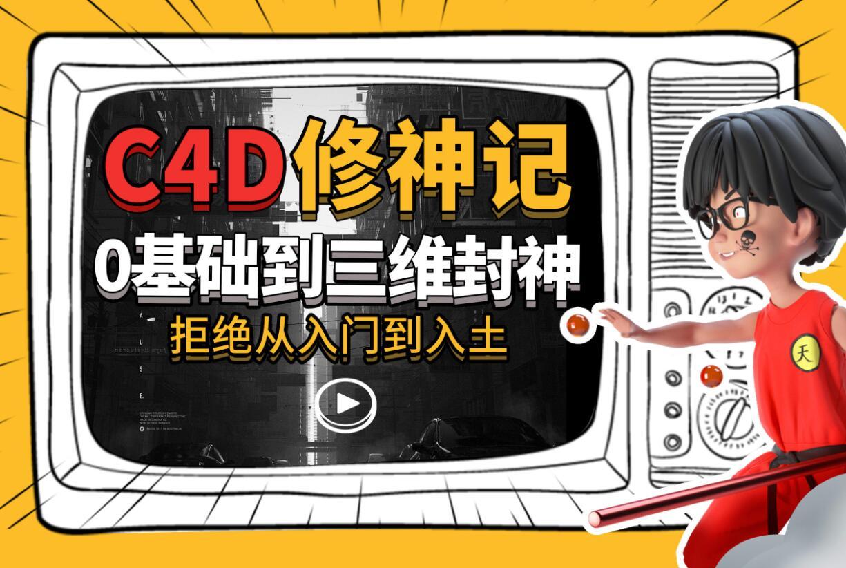 C4D修神记:零基础到三维封神(素材+课件)