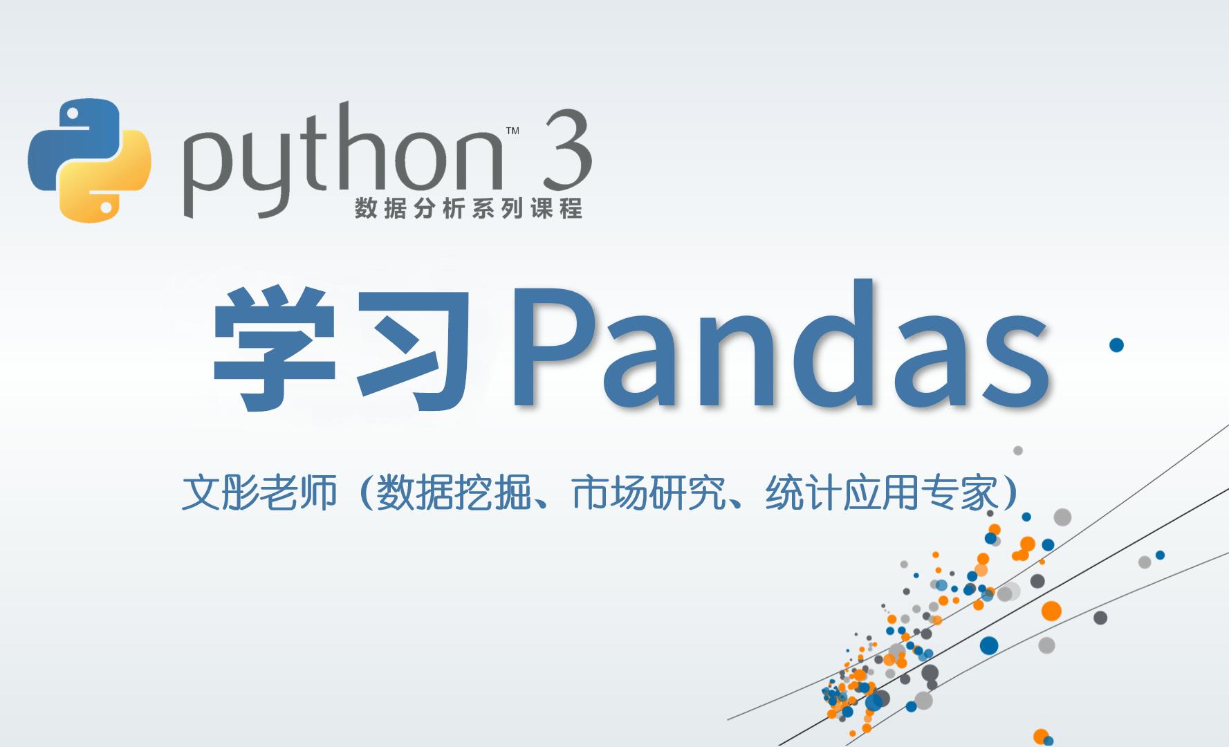 Python 3 数据分析与挖掘系列课程完整版,价值1316元