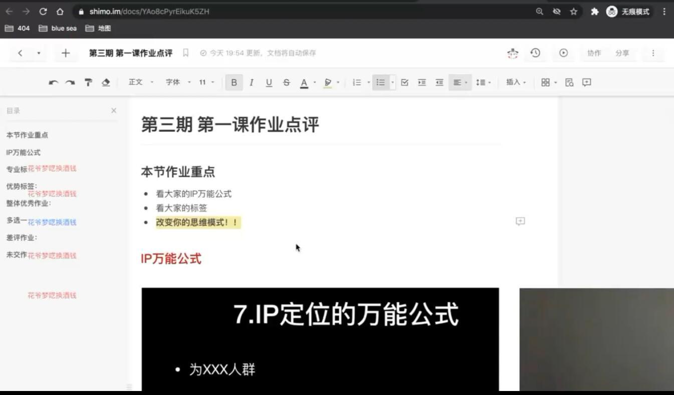 花爷的自媒体IP训练营第3期,价值1999元