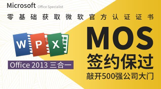 微软MOS认证大师级签约保过班,价值1699元