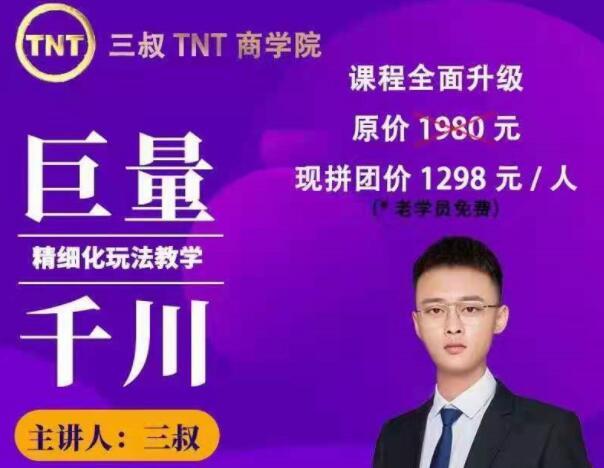 三叔TNT商学院·巨量千川精细玩法,价值1298元