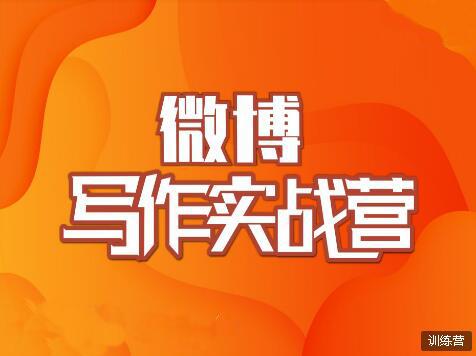 村西边老王·微博超级写作实战营,价值999元