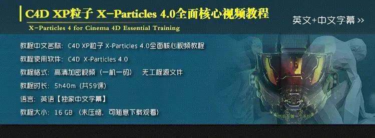小丑中文教程·C4D XP粒子4.0全面解密系列从基础到进阶教程