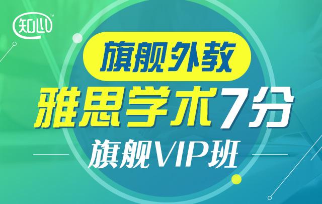 雅思全能7分旗舰外教VIP全程班,价值4880元