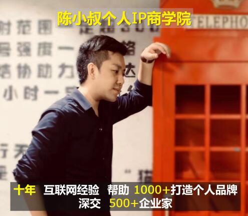 陈小叔知识类主播落地课程,价值6980元