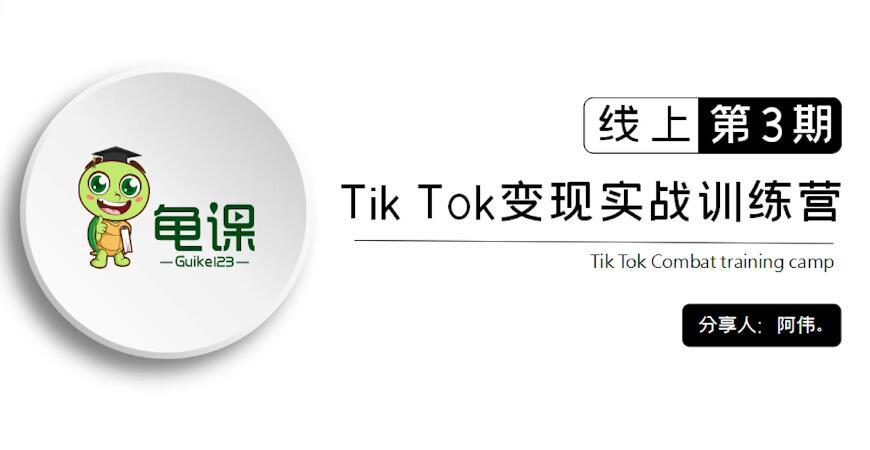 龟课·Tik Tok变现实战训练营线上第1-4期,价值1298元