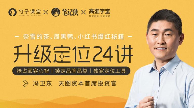 冯卫东·升级定位24讲,价值399元