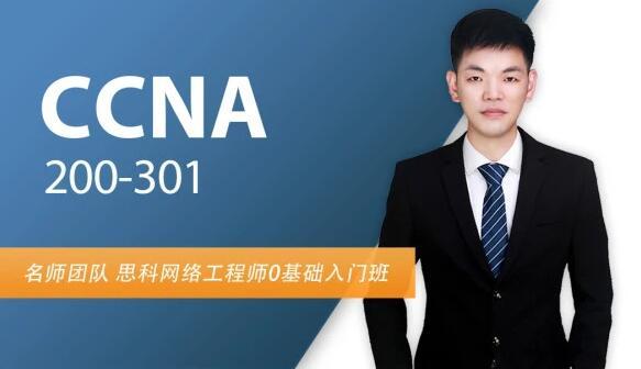 CCNA直播课-思科认证网络工程师,价值399元