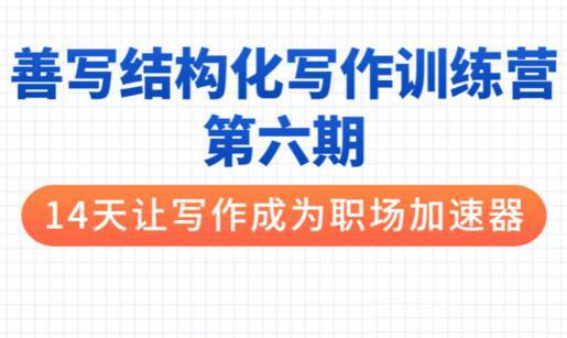 李忠秋·善写14天结构化写作训练营第六期,价值399元