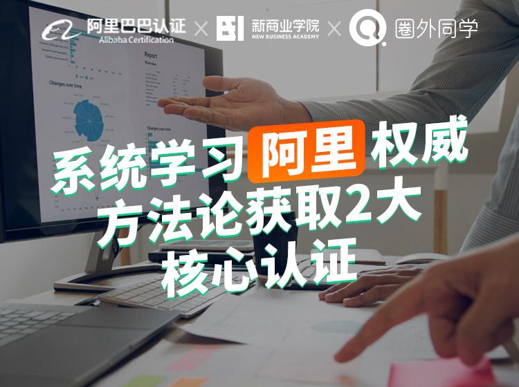 阿里x圈外·数据分析师企业实训项目,价值5999元