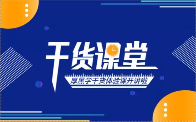 秋天老师·厚黑学(1-4期),价值1098元