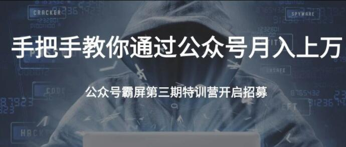 郭耀天·公众号霸屏SEO(1-3期)