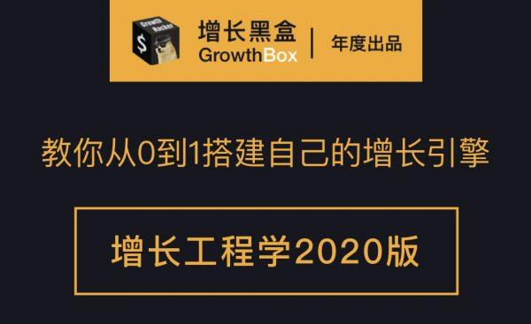 增长黑盒·增长工程学(1-2期),价值4650元