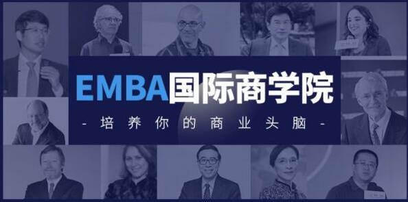 EMBA国际商学院·用0.1%学费上哈佛、斯坦福等国际商学院,价值1998元
