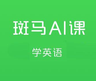 斑马AI·英语课S1、S2、S3,价值2800元