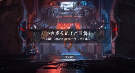UTV4D·小白成长记(产品篇),共166GB