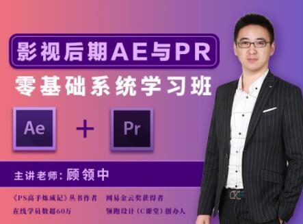 顾领中·影视后期AE&PR零基础系统学习班,教学轻松易懂