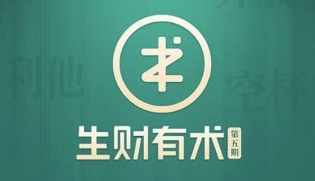 亦仁·生财有术知识星球(1-5期),价值2765元