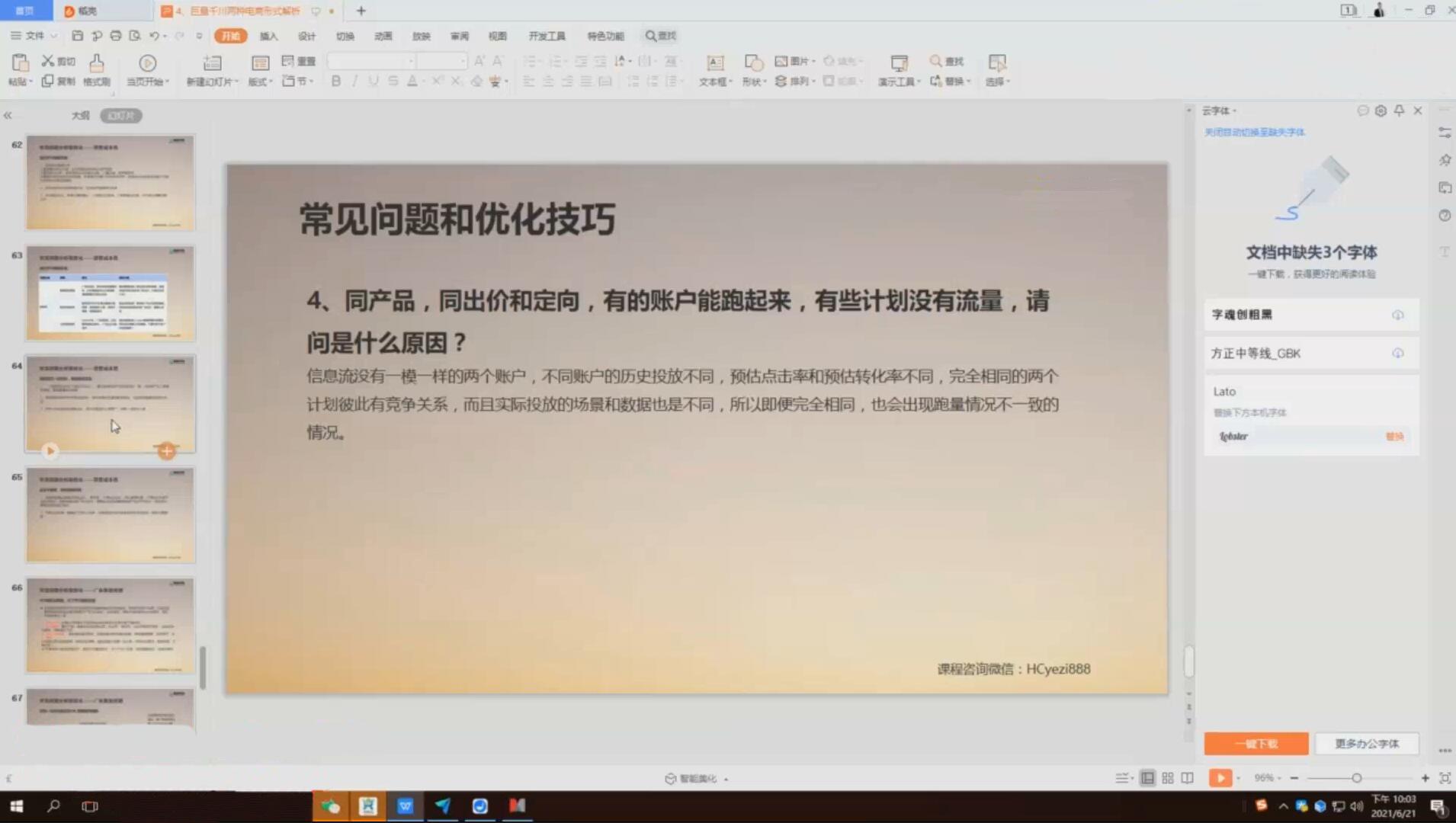 厚昌学院柯南信息流第8-14期,价值3100元