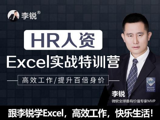 跟李锐学Excel·HR人资Excel实战特训营 | 快速提升百倍身价,价值579元