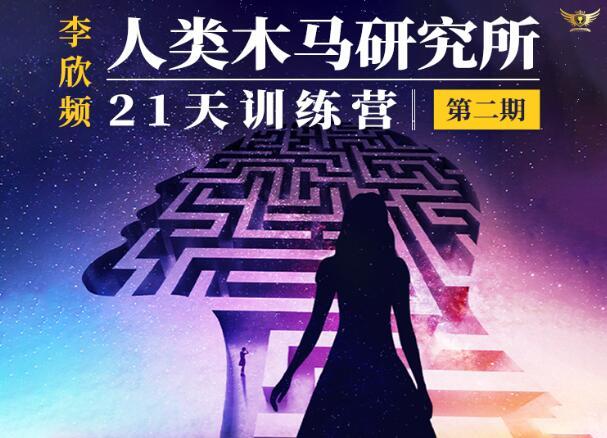 李欣频·人类木马研究所21天训练营第二期,价值4980元