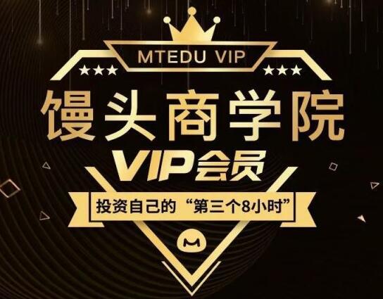 馒头商学院·2021VIP会员(新认知、新消费、新营销、新职业、新增长)价值千元