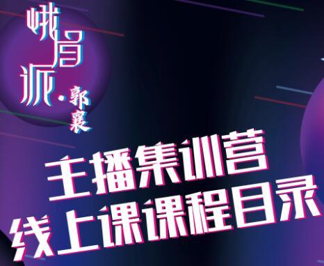 峨眉派·郭襄主播线上培训课,价值299元