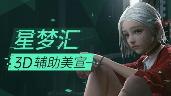 李睿·CG游戏原画商业插画:3D辅助美宣3期,价值6980元