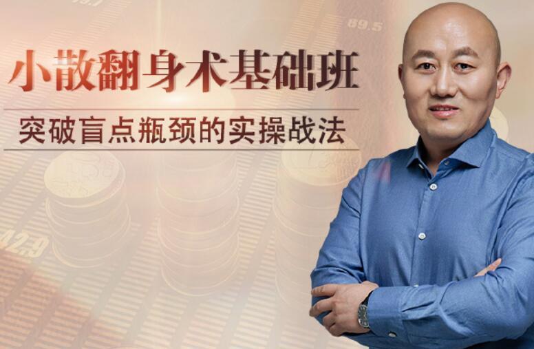 王宗峰·小散翻身术基础班,价值9988元