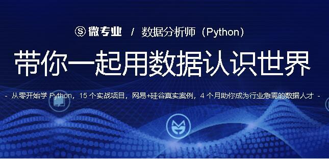 数据分析师(Python),带你一起用数据认识世界,价值3800元
