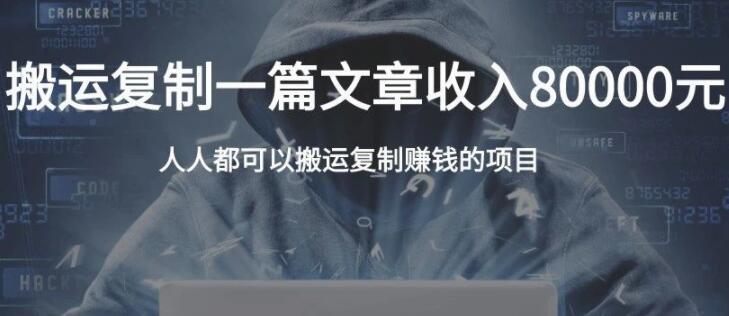 郭耀天·复制粘贴自动化赚钱的公文项目,价值1280元