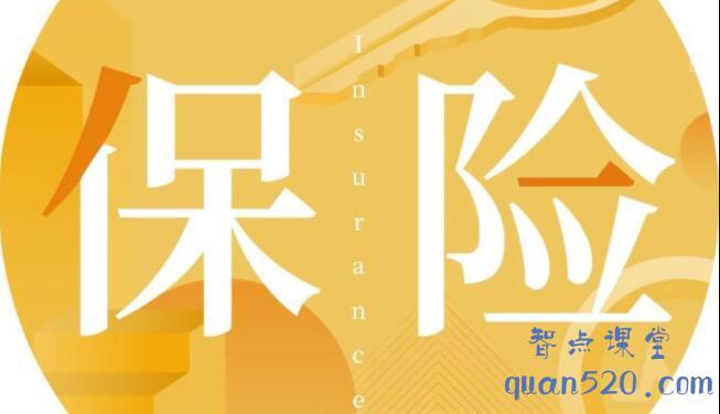 吴晓波频道·人生的七张保单,价值580元