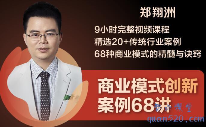郑翔洲·商业模式创新案例68讲,价值2999元