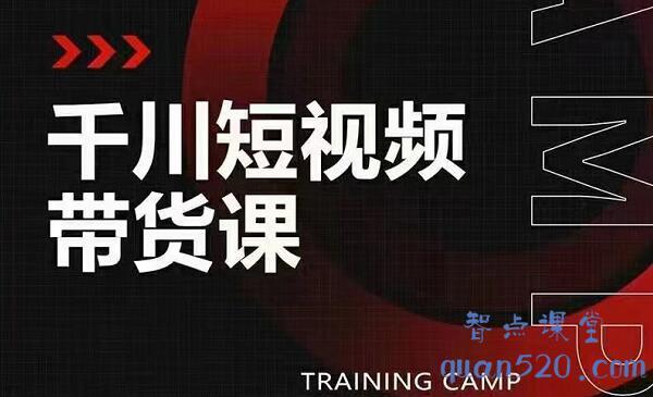 昭闻·千川短视频带货课,价值5980元