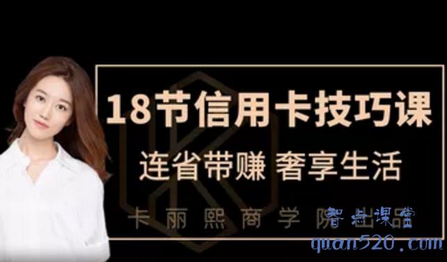 卡丽熙商学院·18节信用卡技巧课