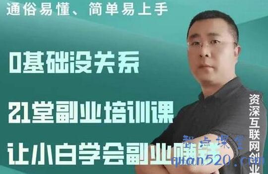 张磊·21堂副业培训课,小白也能赚钱