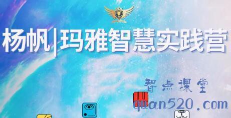 杨帆·玛雅智慧实践营第1期,价值998元