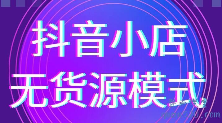 淘刻电商·2021抖音小店无货源系列课