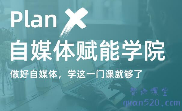 【2021新版】PlanX自媒体学院·副业赚钱计划