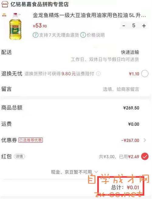京东撸货详细教程及撸货注意事项,价值6800元