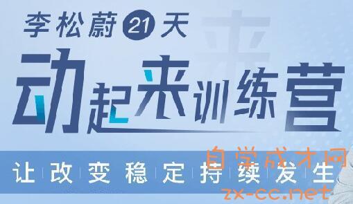 李松蔚·21天动起来训练营,轻松又持续地改变