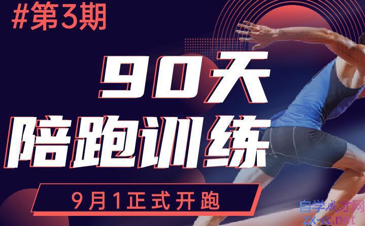 抖云·90天陪跑训练营(三期),价值12800元